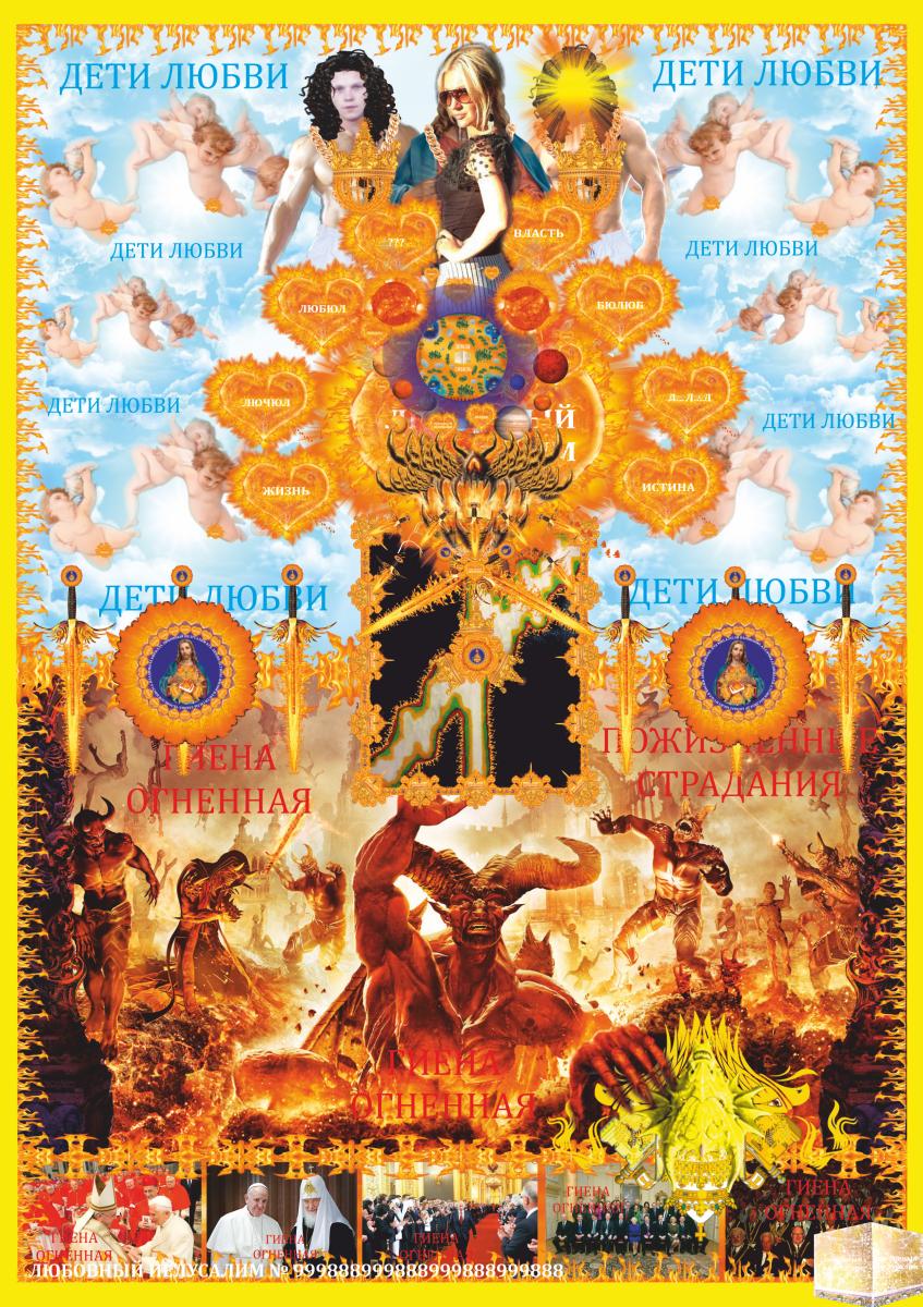 ВЛАДИМИЛ. РАБОТА В КОТОРУЮ ВЛОЖЕНА КАРТИНА: ТРЕНД КАК СВЯЗУЮЩЕЕ ЗВЕНО МАТРИЦЫ В ИЕЛУСАЛИМЕ