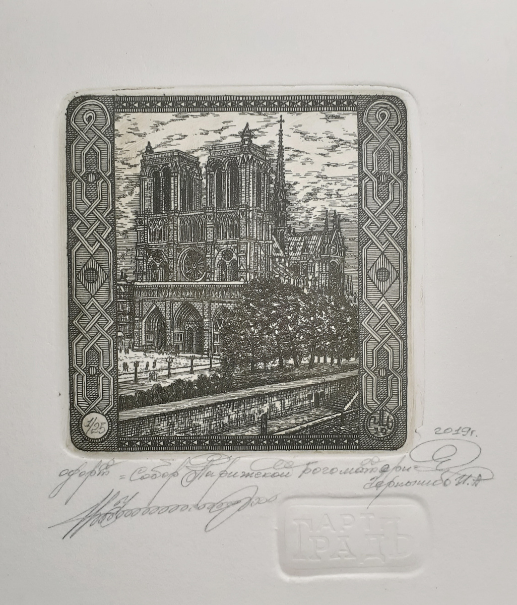 Igor Alexandrovich Chernyshov. Notre Dame Cathedral