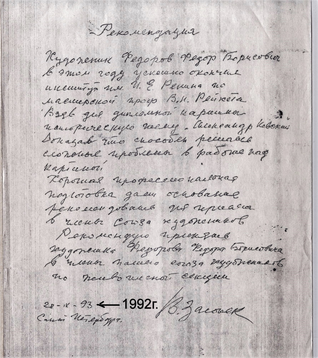 Union of Artists of Russia. Documentary material