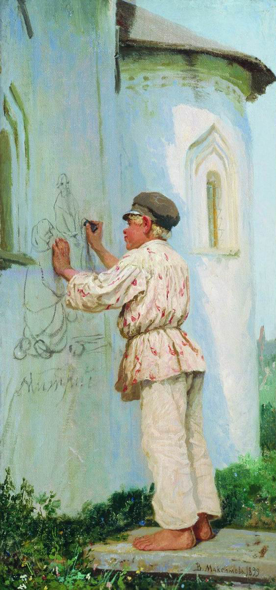 Василий Максимович Максимов. Будущий художник. 1899
