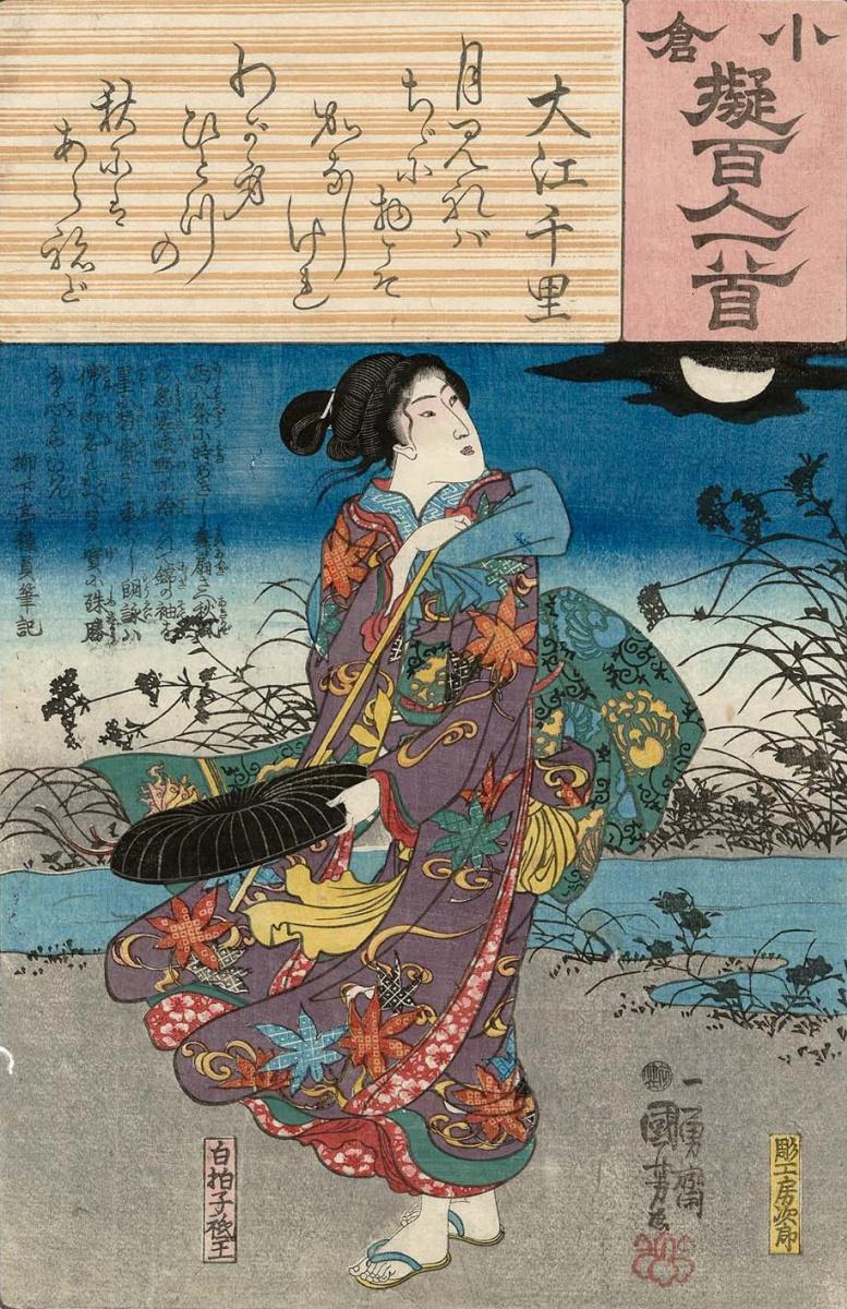 """Утагава Куниёси. Оэ-но Чисато. Танцовщица Сирабиоси Дзио. Серия-подражание """"Сто стихотворений ста поэтов"""""""