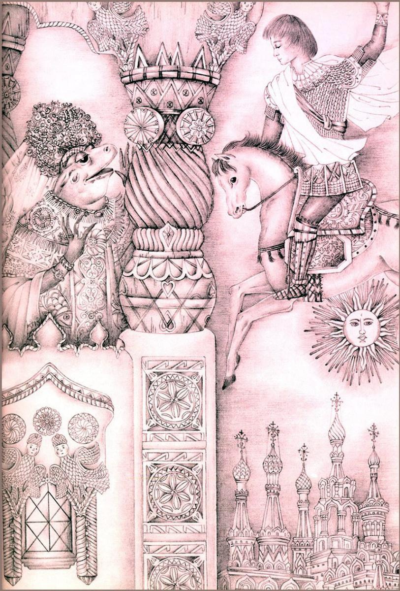 Адриенн Сегур. Царевна-лягушка 02