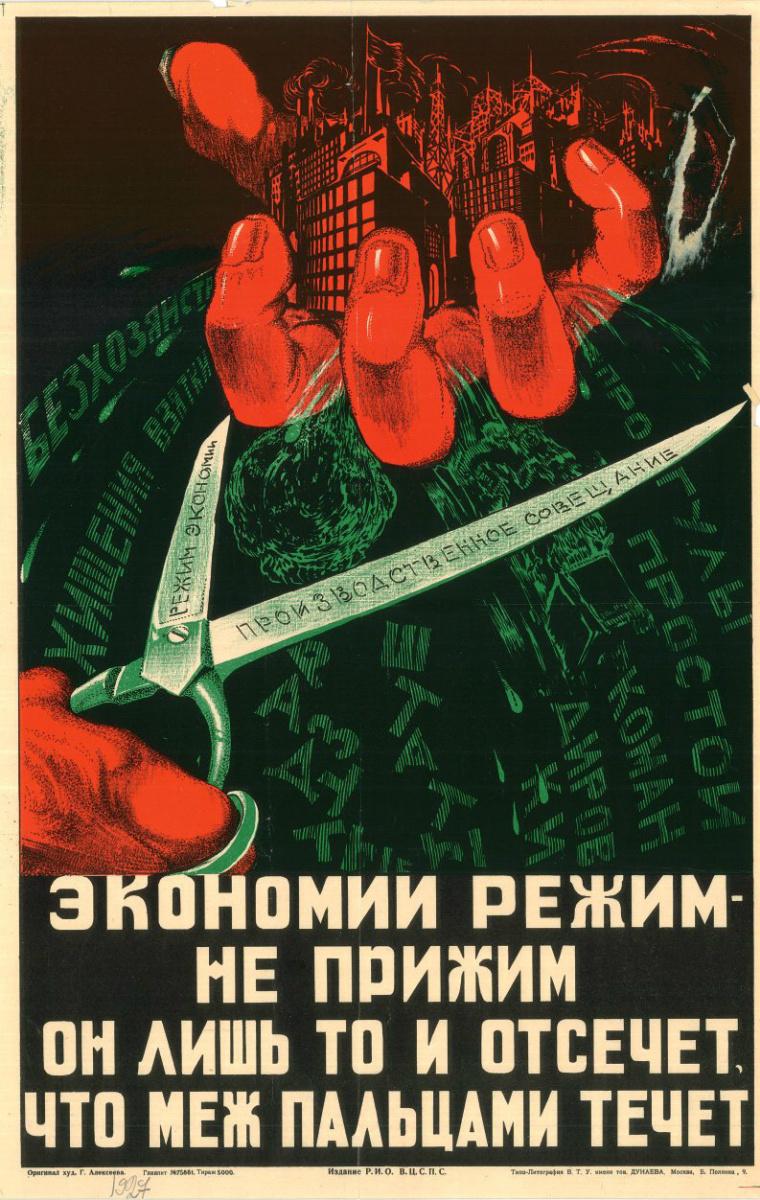 Георгий Дмитриевич Алексеев. Экономии режим — не прижим. Он лишь то и отсечёт, что меж пальцами течёт
