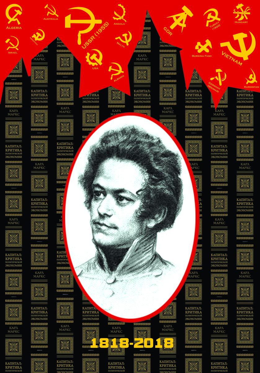Stanislav Alexandrovich Tretyakov. 200 years since the birth of Karl Marx