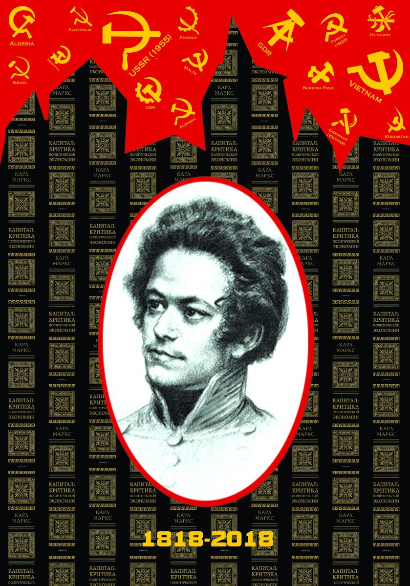 Станислав Александрович Третьяков. 200 лет с дня рождения Карла Маркса