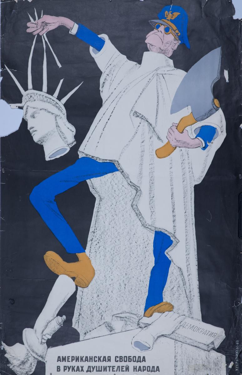 Кукрыниксы. Американская свобода в руках душителей народа