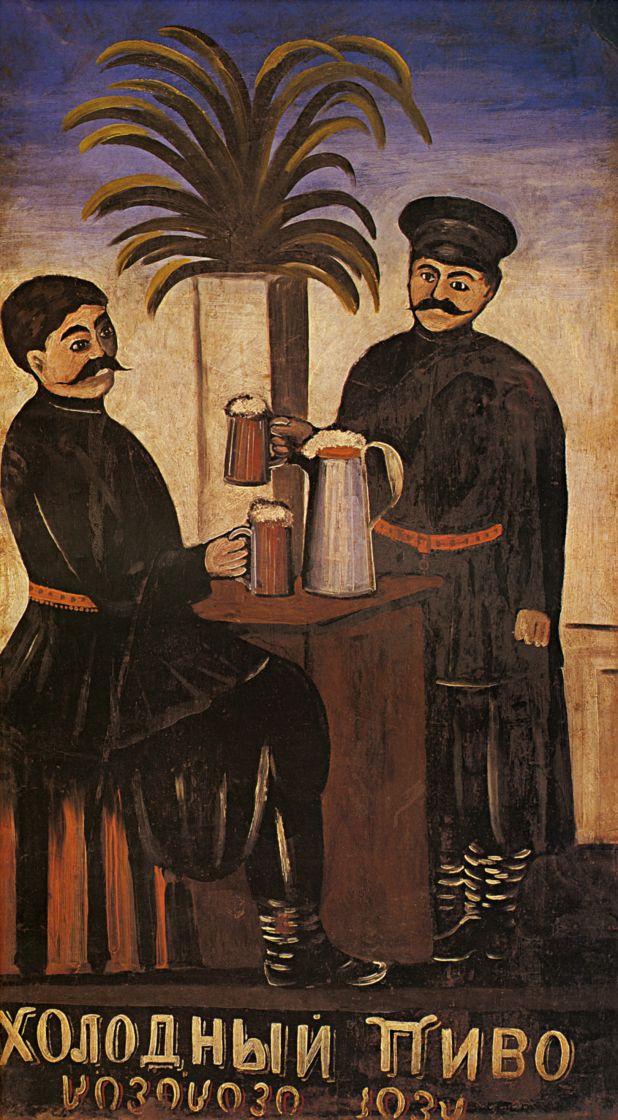 Нико Пиросмани (Пиросманашвили). Вывеска: Холодное пиво