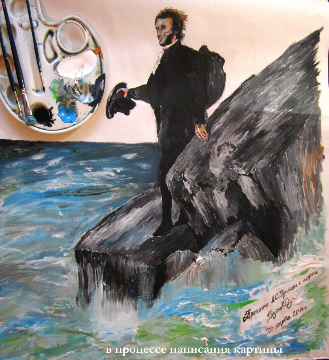 "Дмитрий Юрьевич Буянов. In the process of painting ""Pushkin Farewell to the sea"""