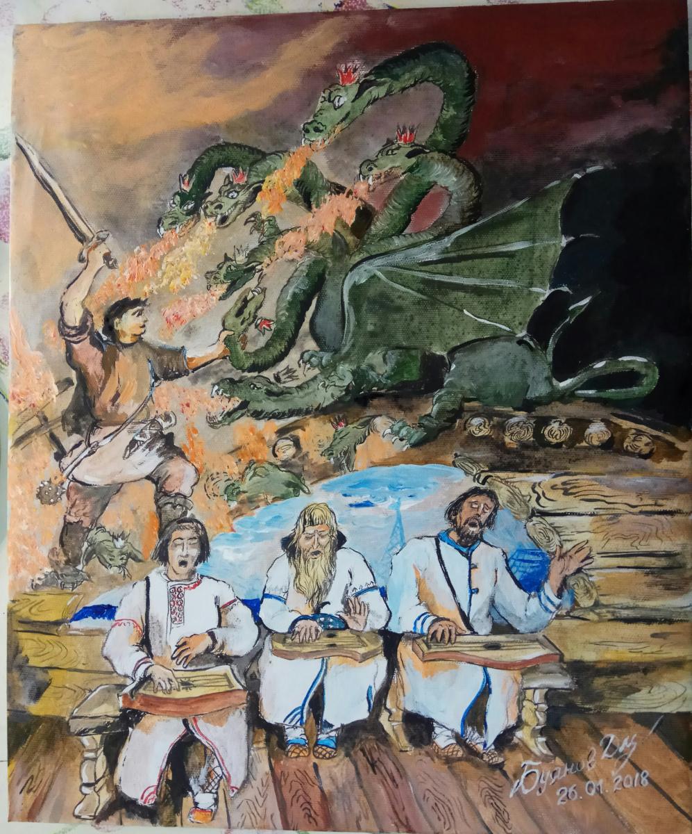 Дмитрий Юрьевич Буянов. Dragon. Russian folk tale