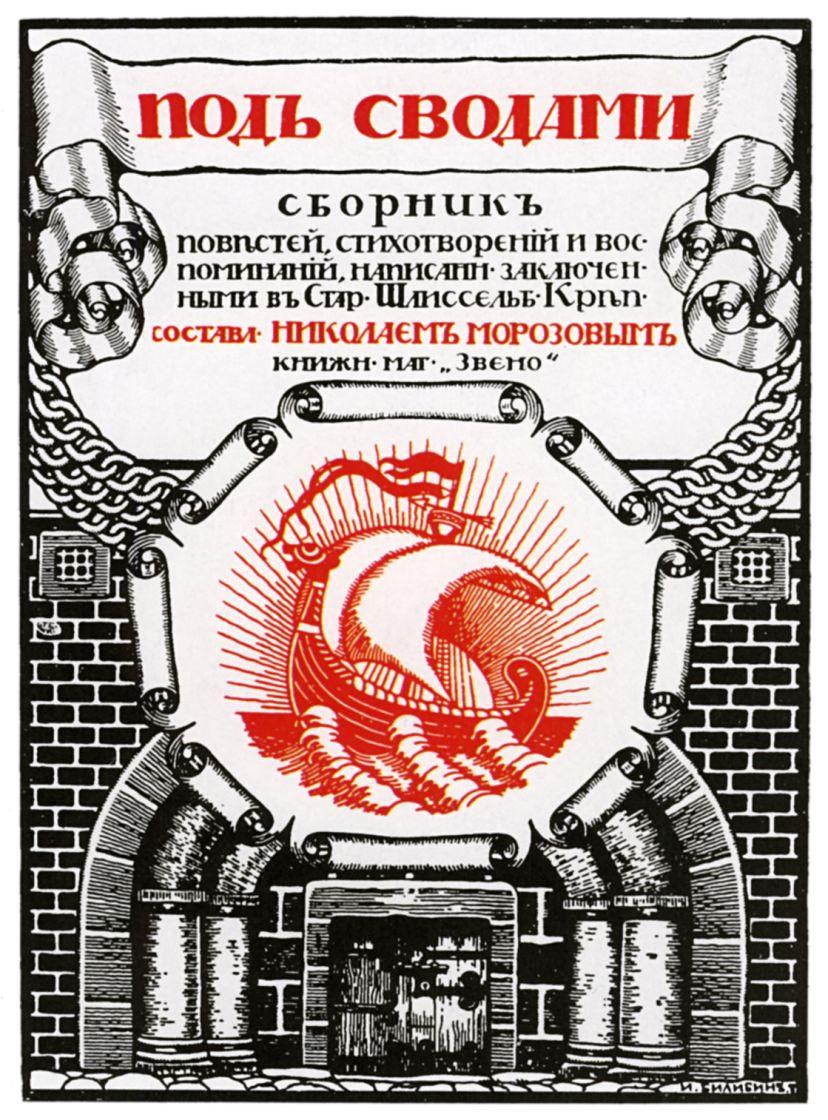 """Иван Яковлевич Билибин. Обложка сборника """"Под сводами"""""""