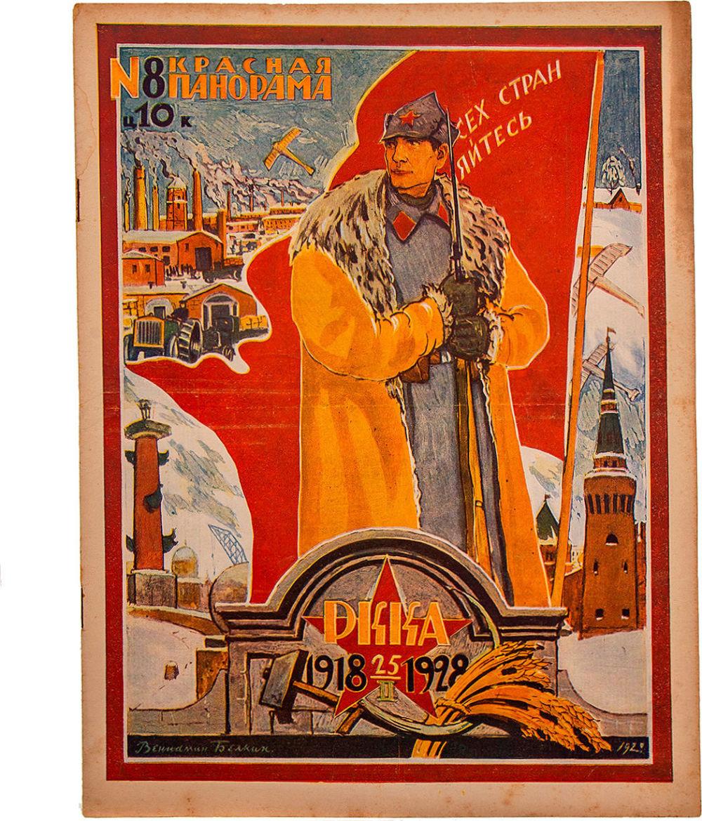 Veniamin Pavlovich Belkin. RKKA 1918-1928