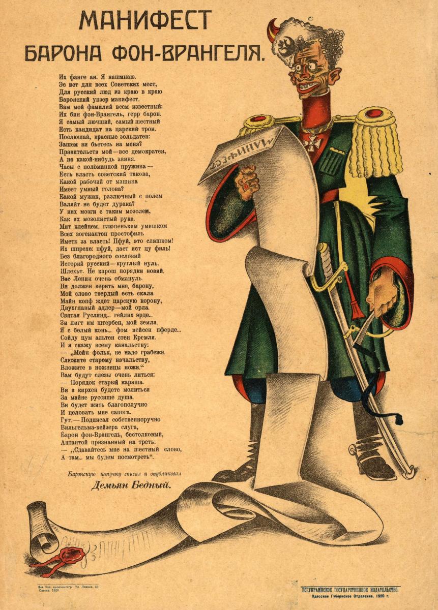 Unknown artist. The Manifesto of Baron von Wrangel