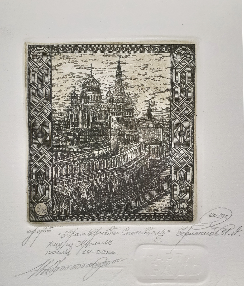 Igor Alexandrovich Chernyshov. Cathedral of Christ the Savior. View from the Kremlin. Late 19th century