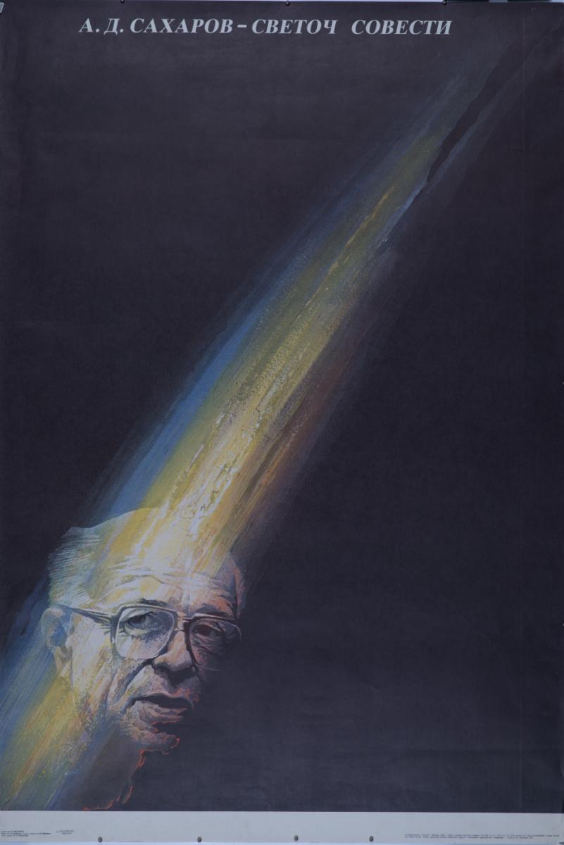 А. Ваганов. А. Д. Сахаров - светоч совести