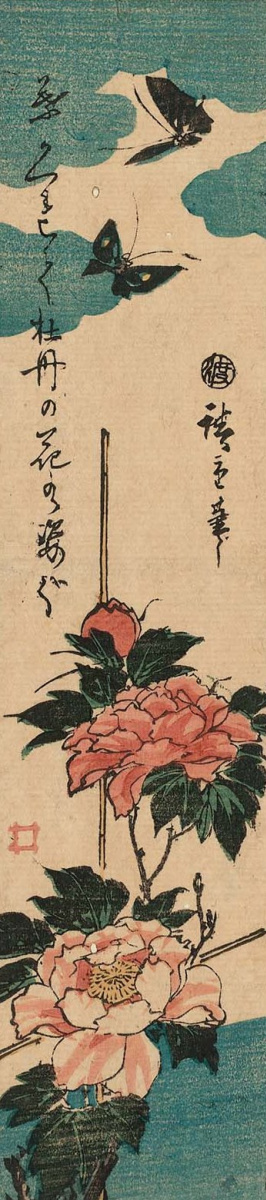 Utagawa Hiroshige. Two butterflies over the blossoming peonies
