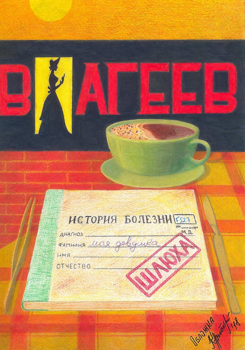 Константин Александрович Токарев. Обложка к литературному произведению В.Агеева
