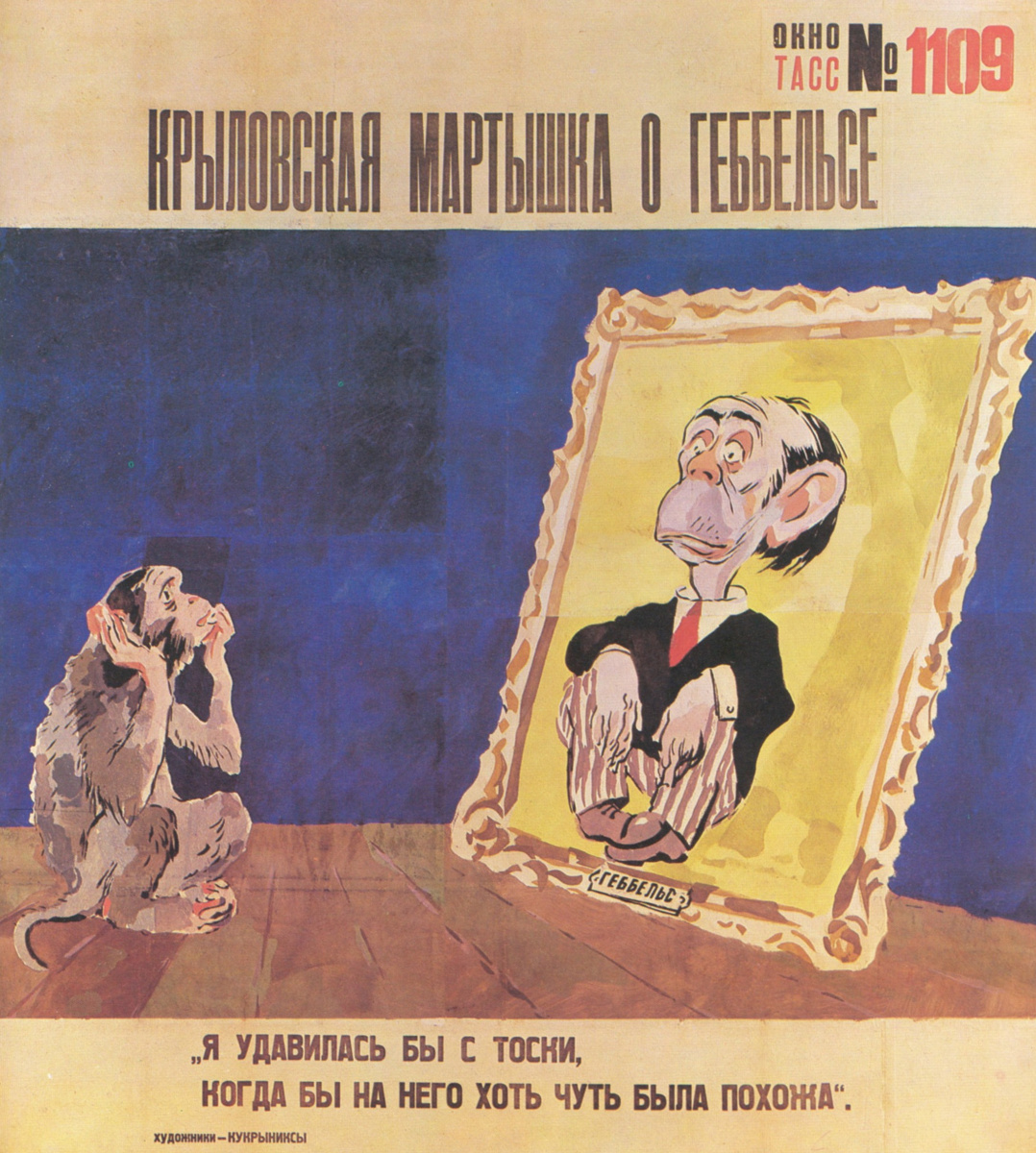 Kukryniksy. Krylovskaya martyshka of Goebbels. Window of TASS № 1109