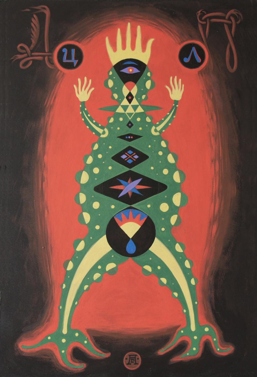 Alexander Hermes. The frog Princess