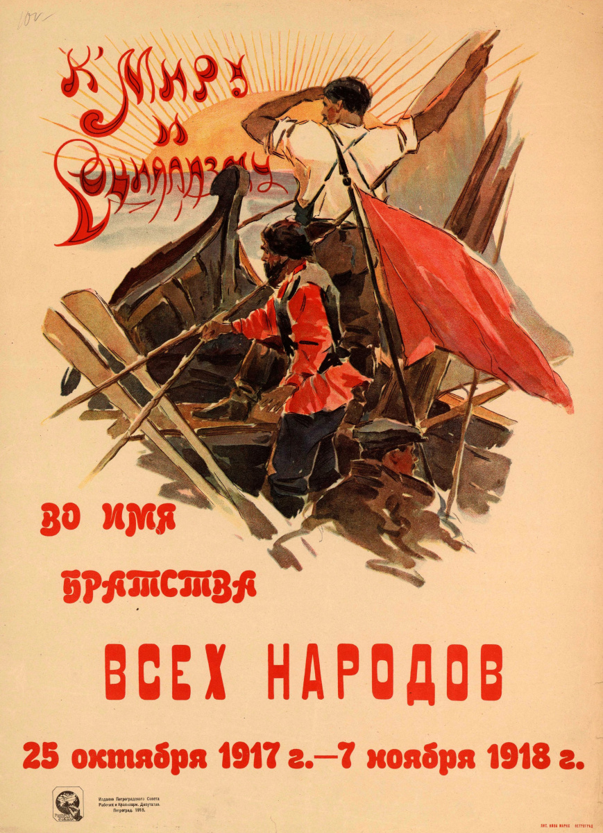 Unknown artist. For peace and socialism in the name of brotherhood of all peoples. 25 Oct 1917 — 7 Nov 1918