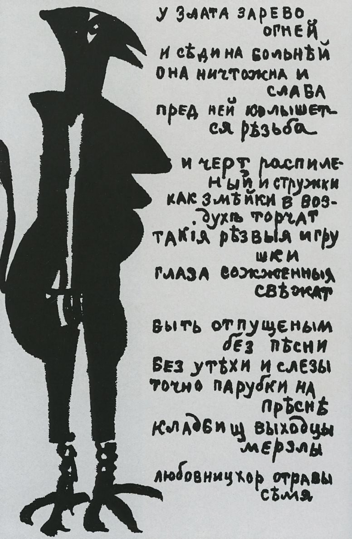 Казимир Северинович Малевич. Бес