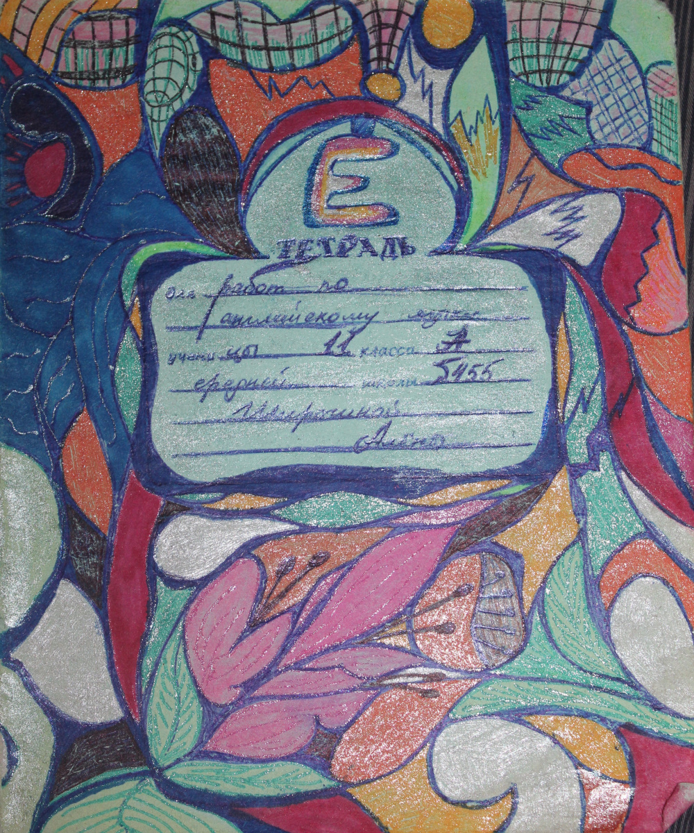 Alena Shirochina. Notebook