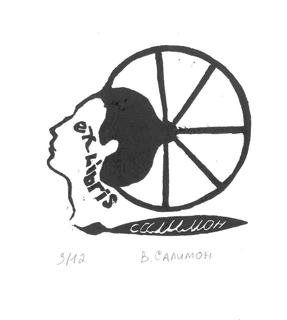 """Валерия Евгеньевна Салимон. """"Ex libris V. Salimon"""""""