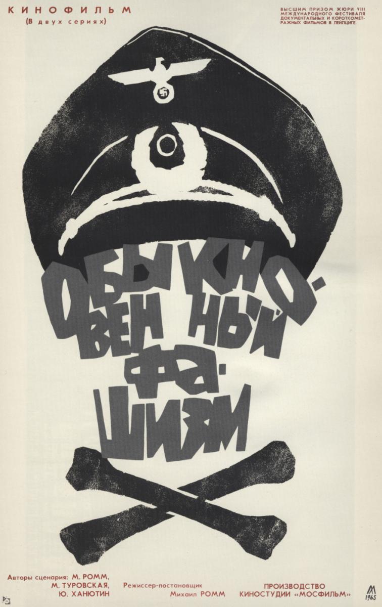 """Михаил Нахманович Хазановский. """"Обыкновенный фашизм"""". Реж. М. Ромм"""