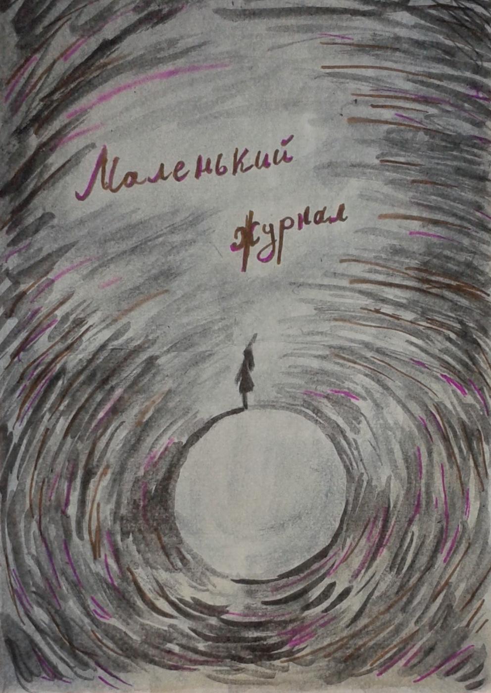 Zina Vladimirovna Parisva. Little magazine. Cover
