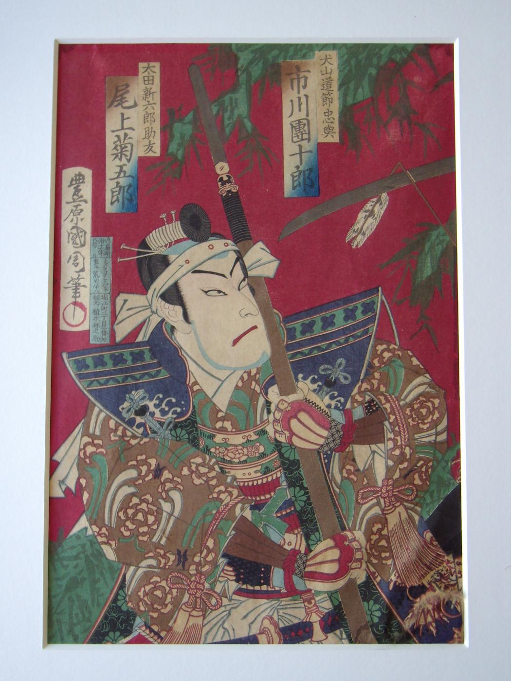 Unknown artist. Samurai with katana sword.