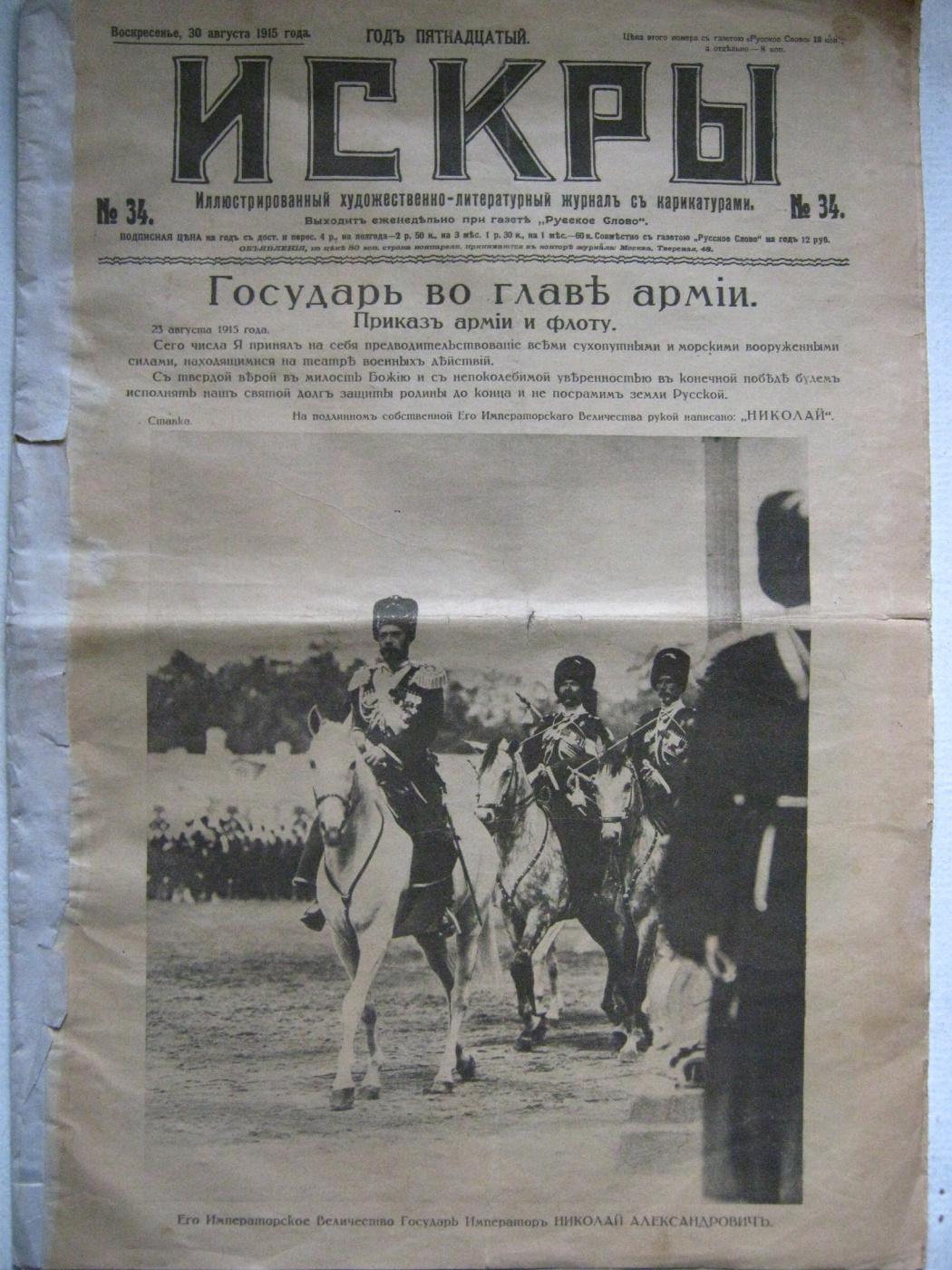 "Алексей Гришанков (Alegri). ""Sovereign at the head of the army"" (Iskra Magazine, 1915)"