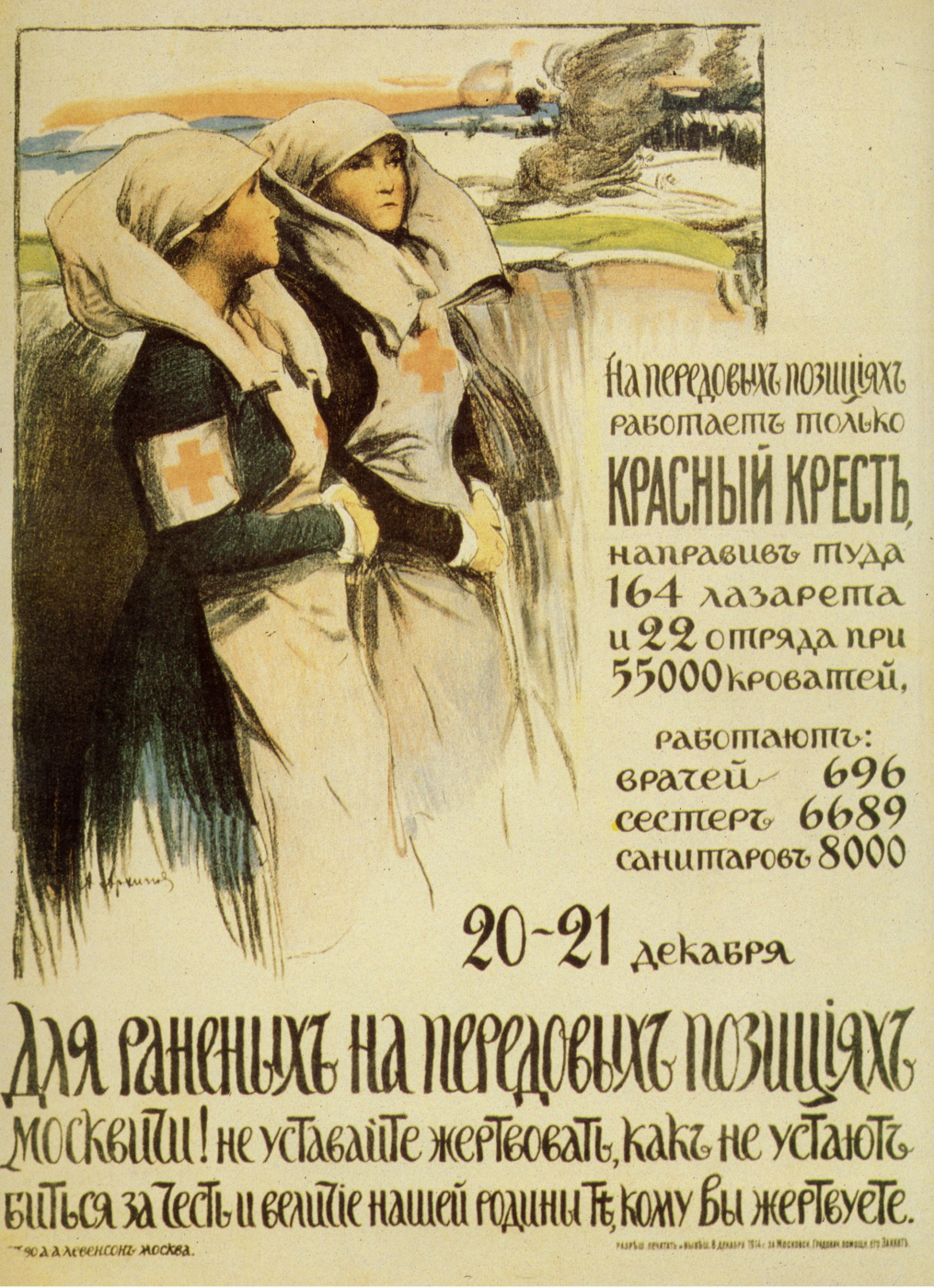 Abram Arkhipov. Only the Red Cross works at the forefront.