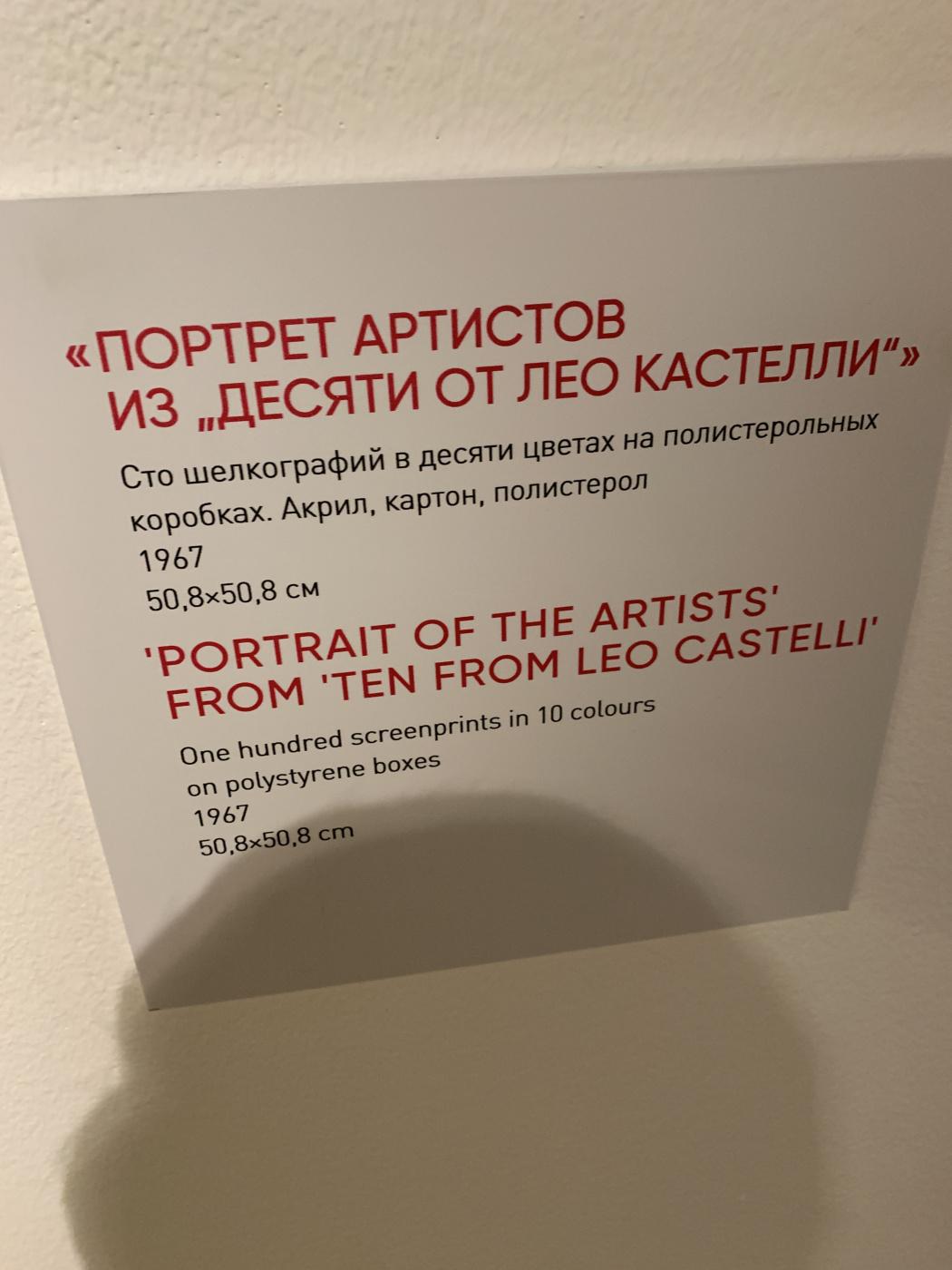 Portrait of artists from ten by Leo Castelli