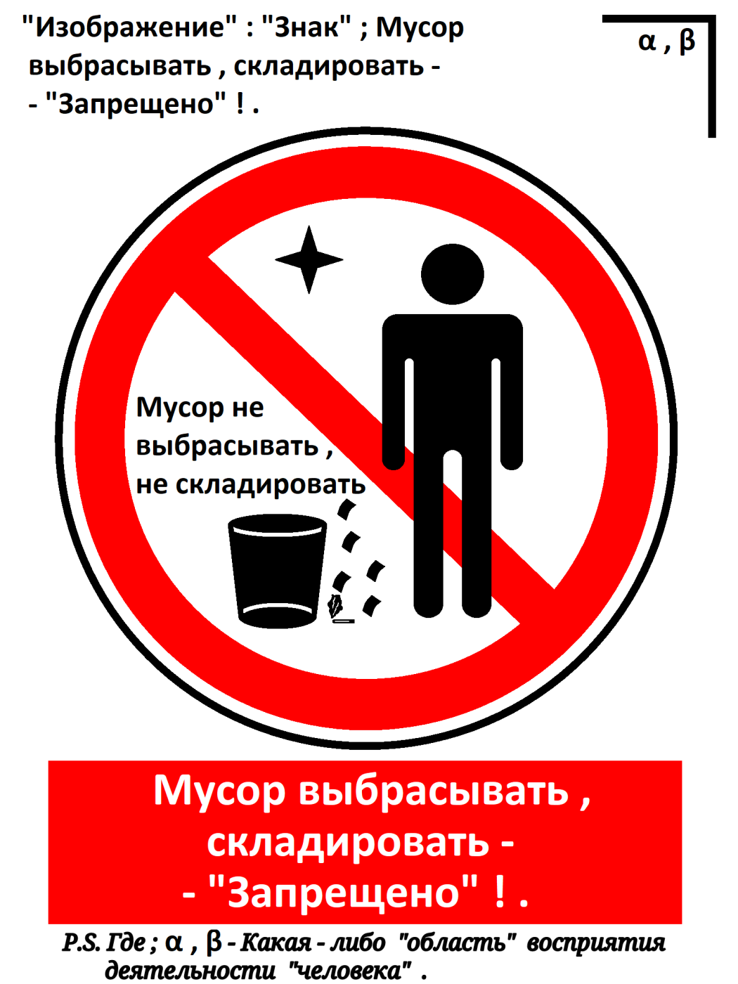 "Arthur Gabdrupes. ""Image"": ""Sign""; Garbage to throw away, store - ""Forbidden""! ... 2021"