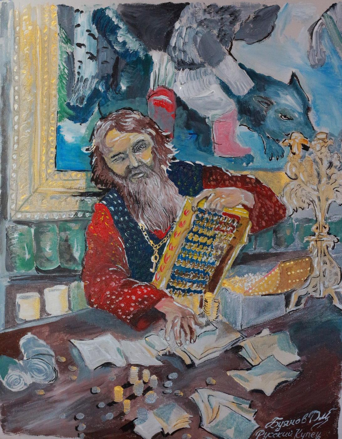 Дмитрий Юрьевич Буянов. Russian Merchant
