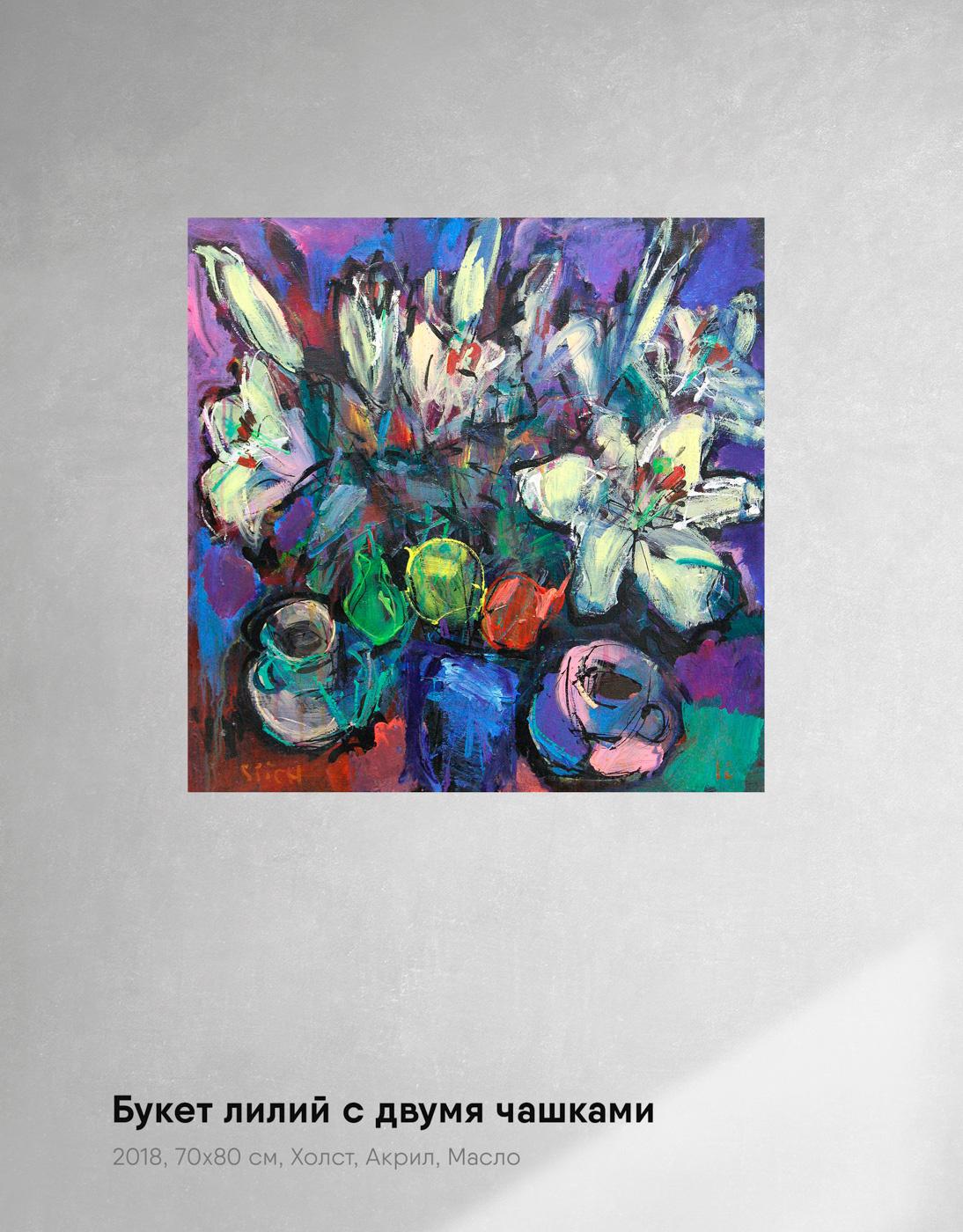 Ilya Pavlovich Spichenkov. Lilies with two cups