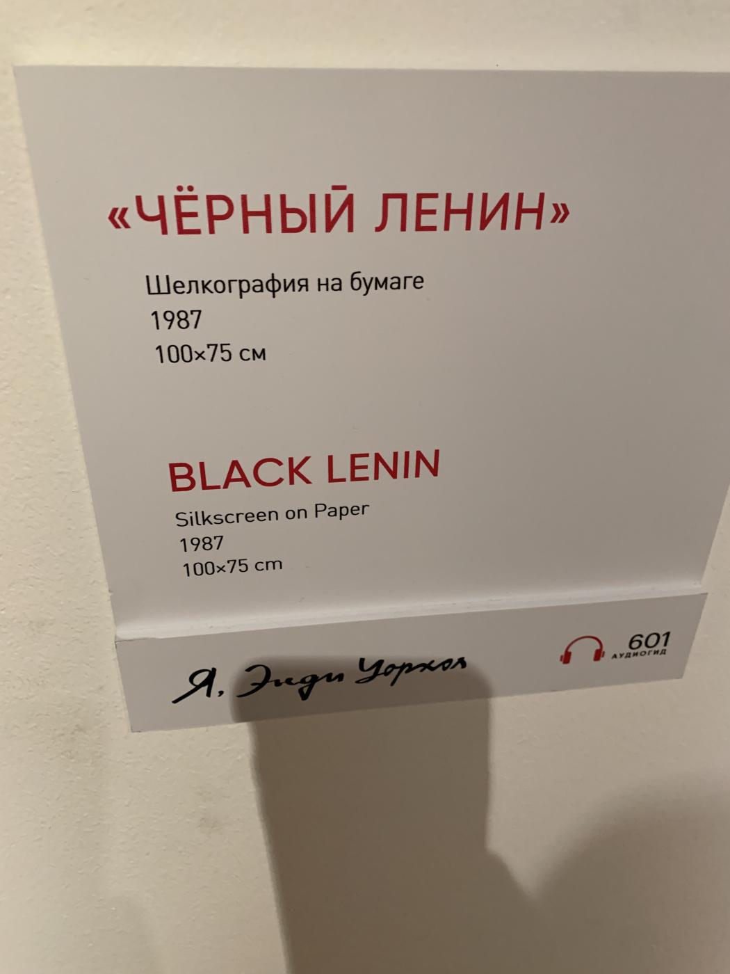Black Lenin