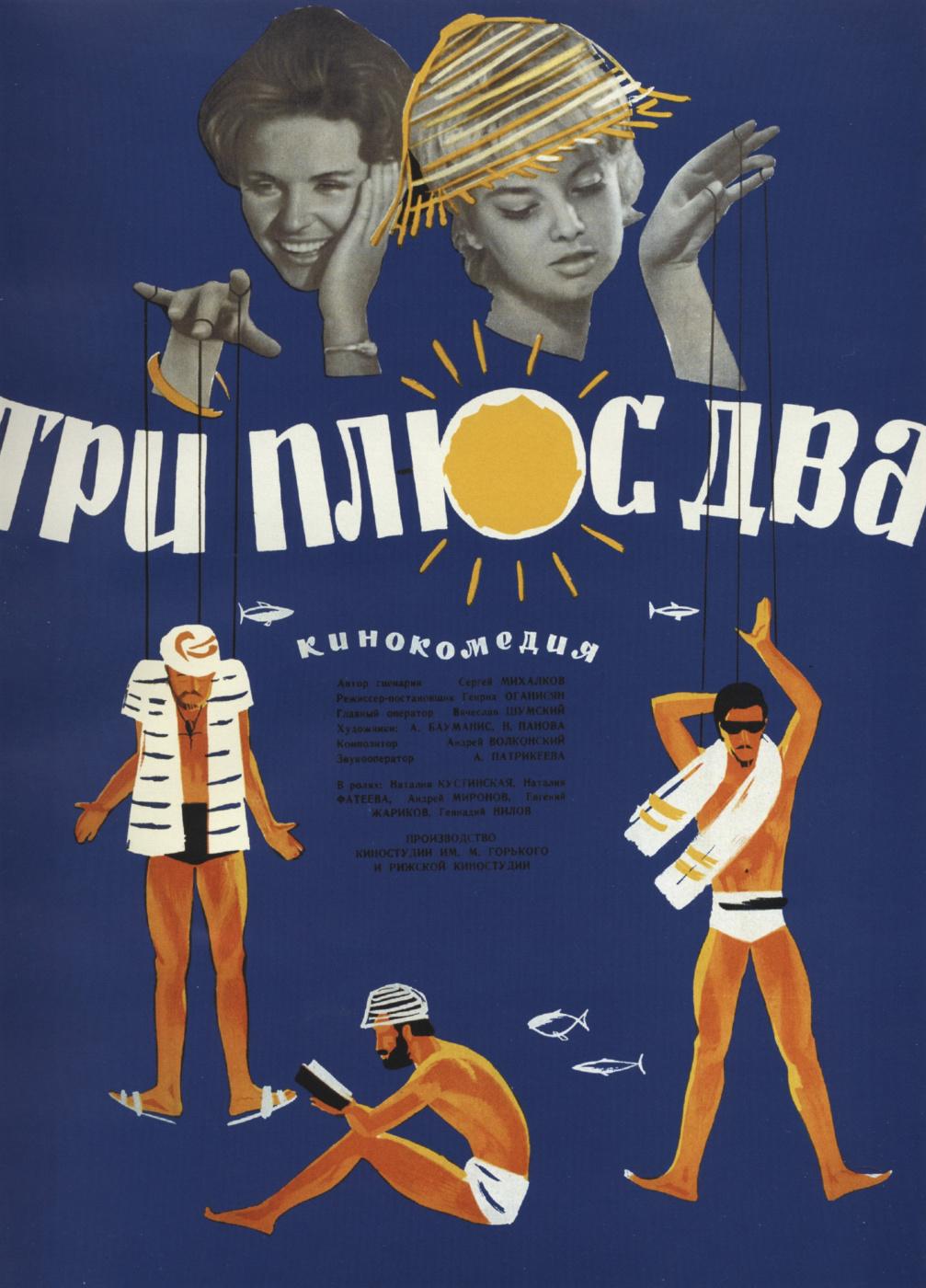 "Myron Vladimirovich Lukyanov. ""Three plus two"". Dir. G. Hovhannisyan"