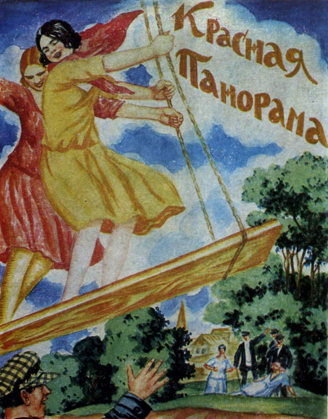 "Boris Kustodiev. Sketch cover of the magazine ""Krasnaya panorama"""