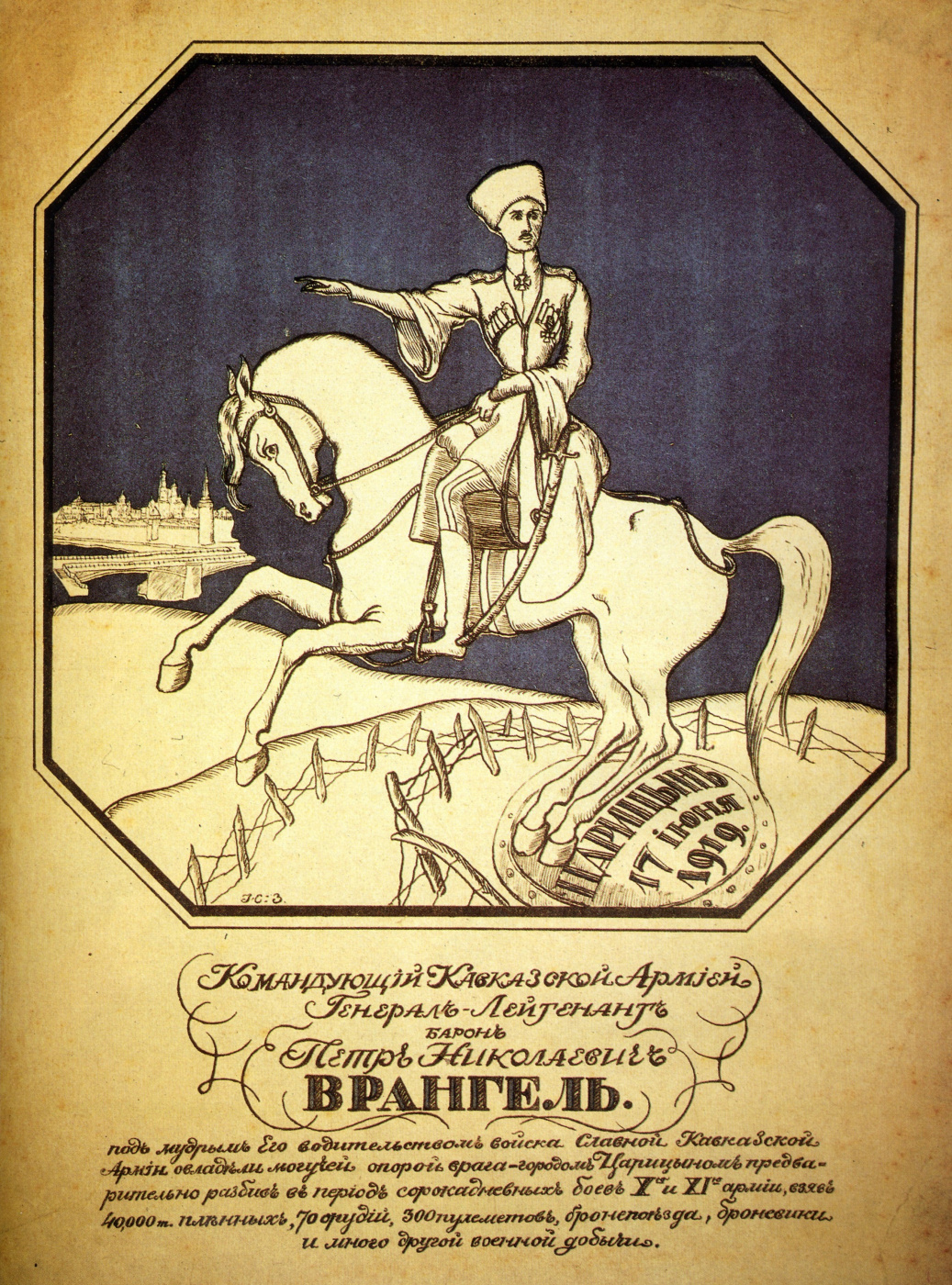 Unknown artist. Commander of the Caucasian Army. Lieutenant-General Baron Pyotr Nikolayevich Wrangel ...