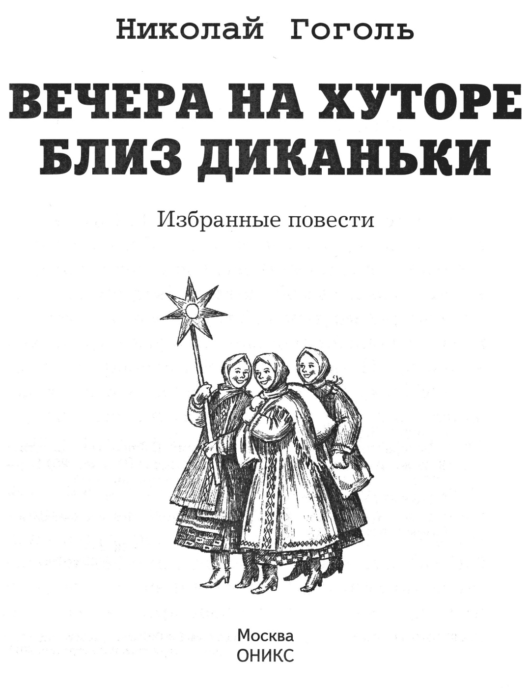 Alexander Vasilievich Kuzmin. Evenings on a farm near Dikanka. Title page. N.V. Gogol.