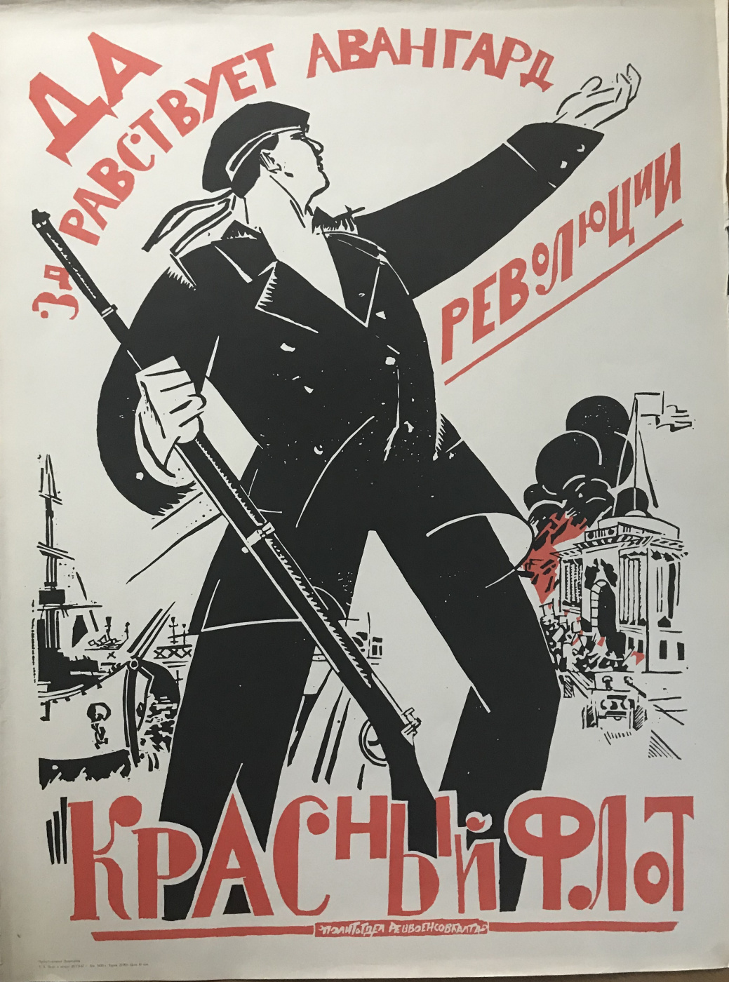 V. Kozlinsky. Breast to the defense of Petrograd!