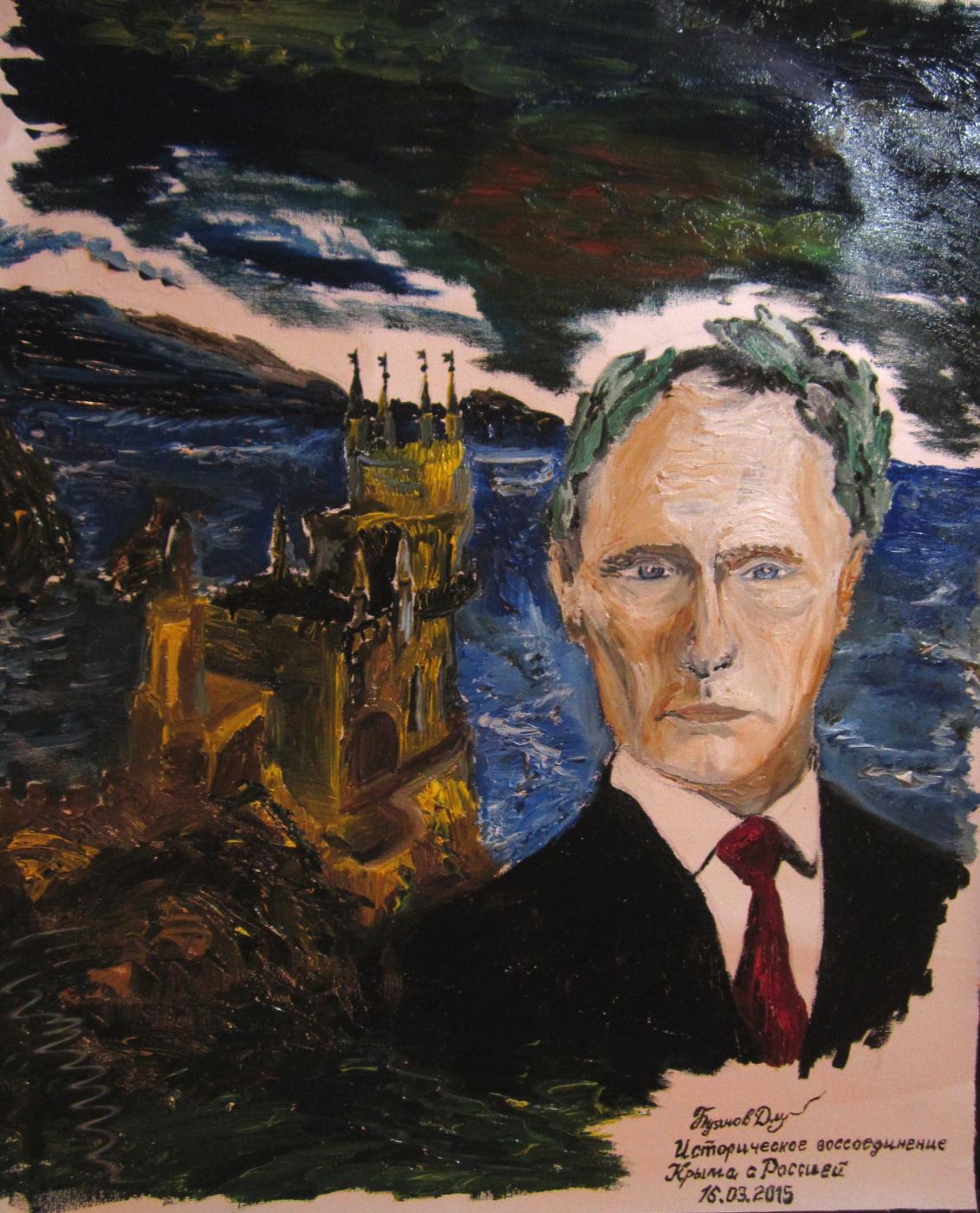 Дмитрий Юрьевич Буянов. The historic reunification of the Crimea with Russia