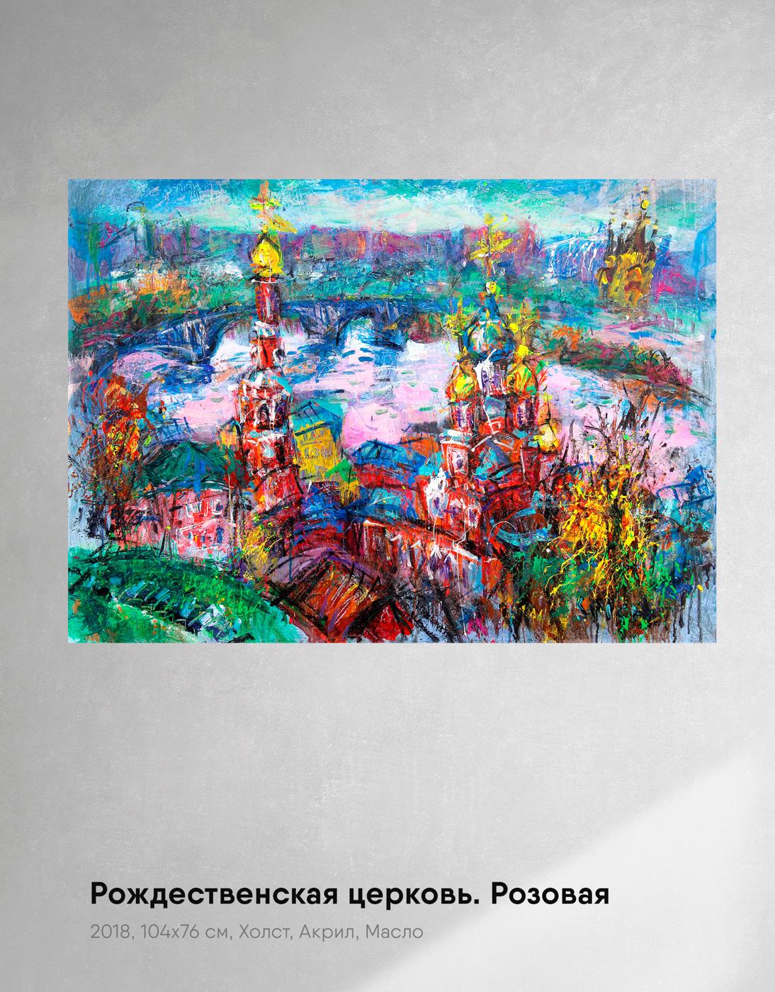 Илья Спиченков. Рождественская церковь. Розовая