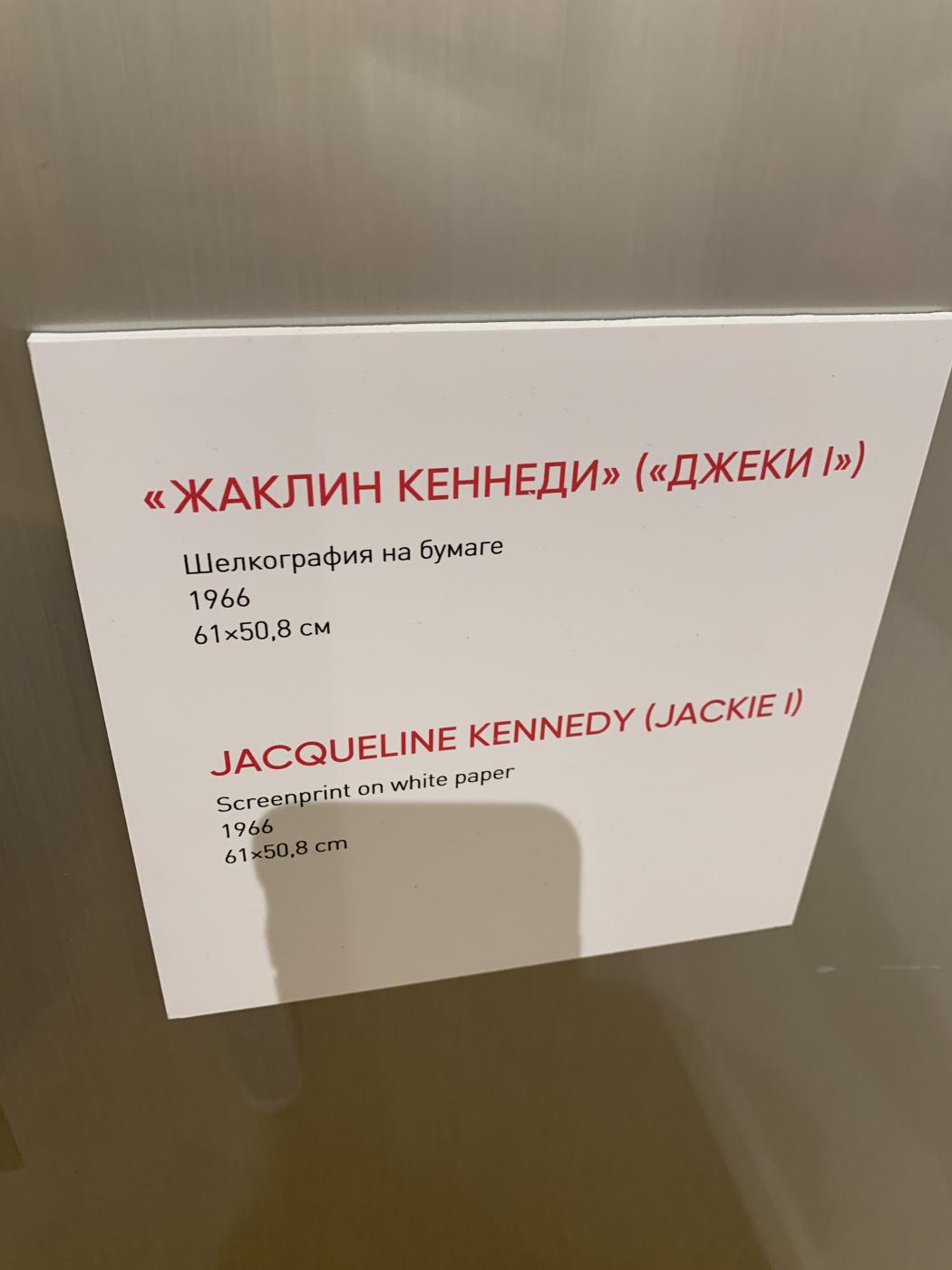 Jacqueline Kennedy (Jackie 1)
