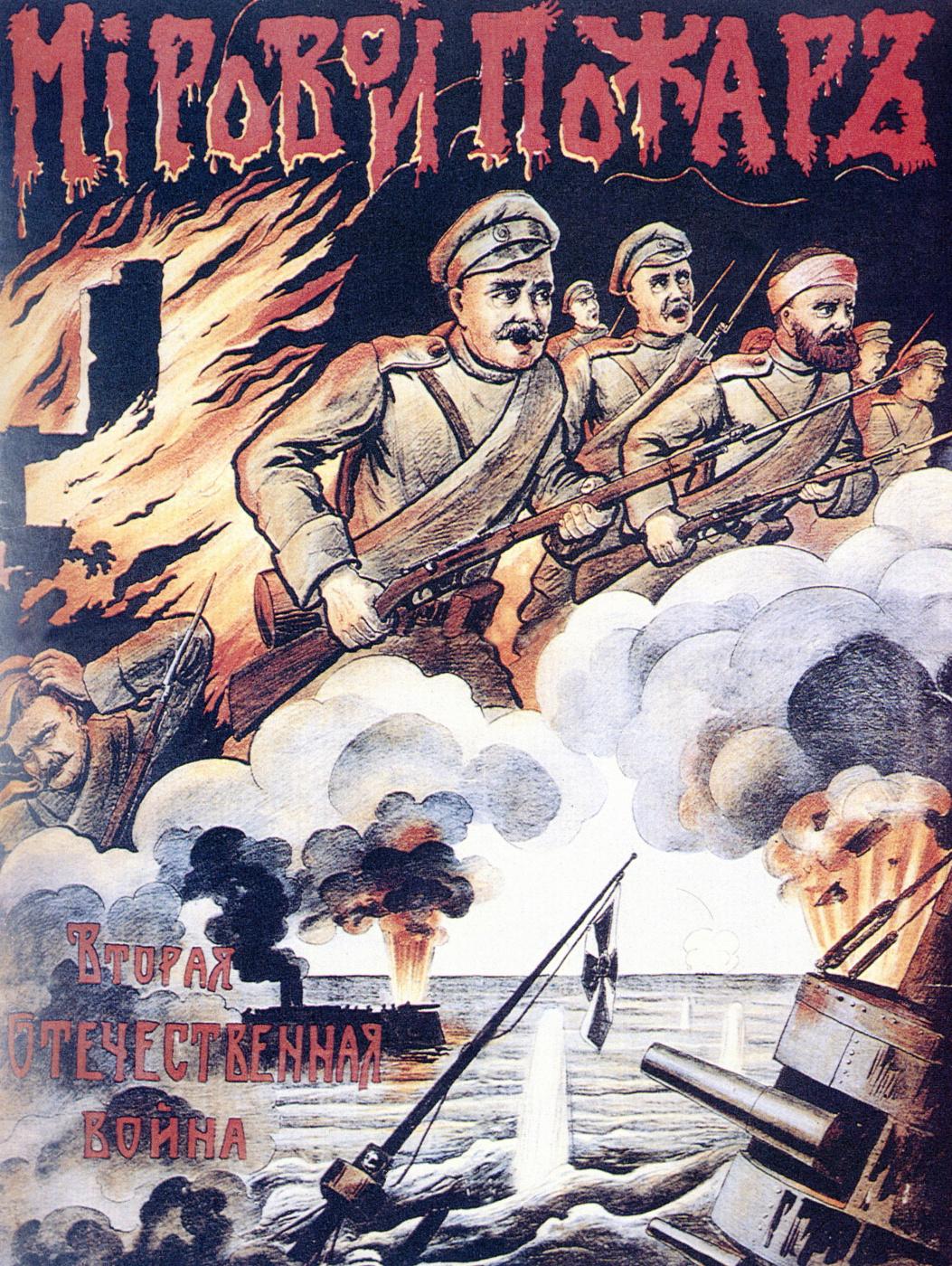 Unknown artist. World fire. Second World War