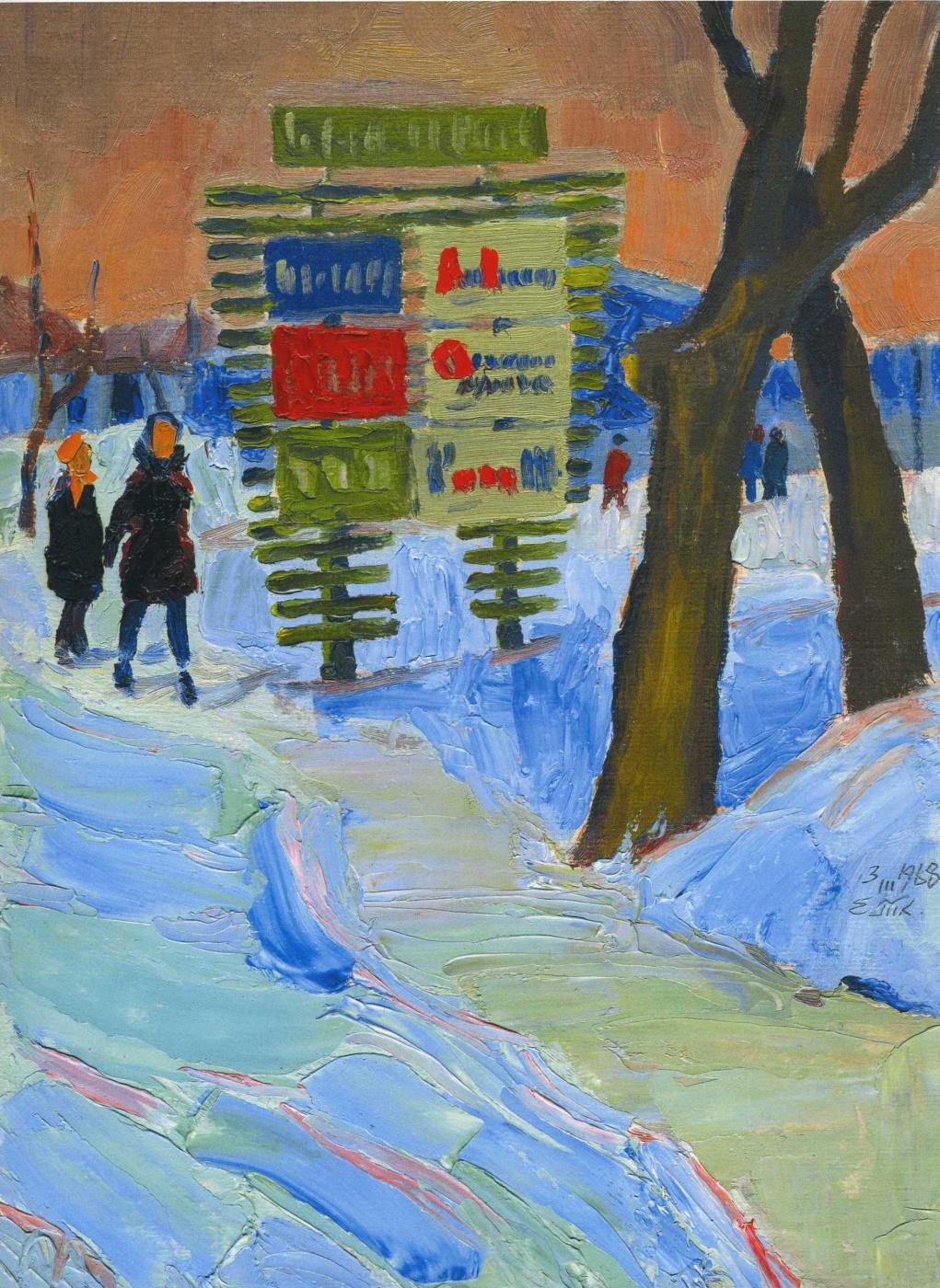 Eugene Nikolaevich Tkachenko. Winter walk