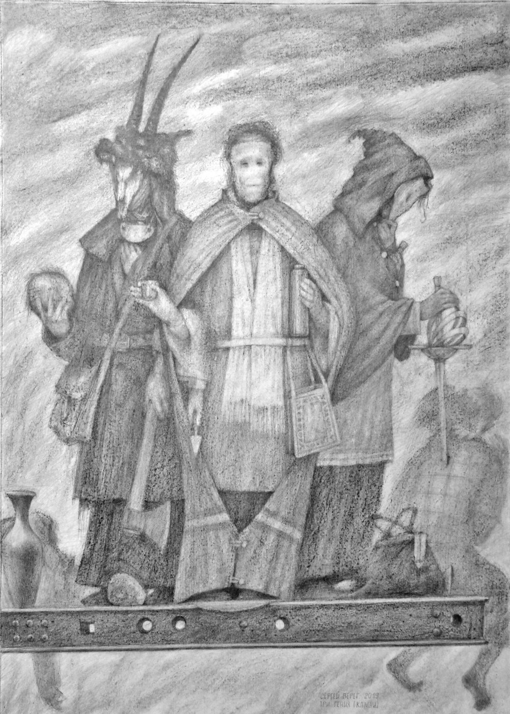 Sergey Bereg. Three geniuses (Stones)