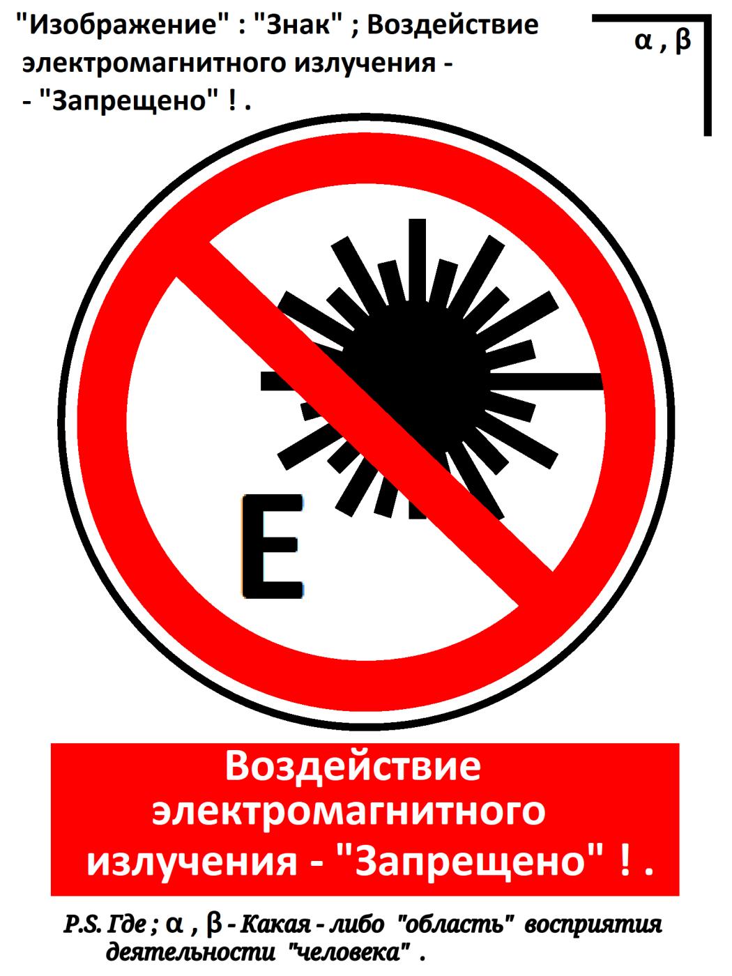 """Arthur Gabdrupes. """"Image"""": """"Sign""""; Exposure to electromagnetic radiation - """"Prohibited""""! ..."""