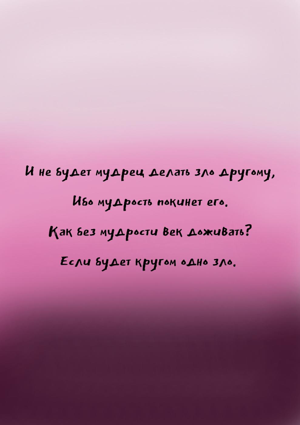 Anna Kremer. Wisdom