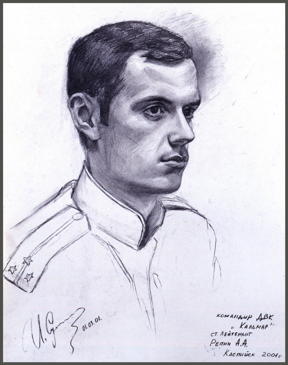 Sushienok64 @ mail.ru Mikhailovich Sushenok Igor. Art. Lieutenant Repin A.A.
